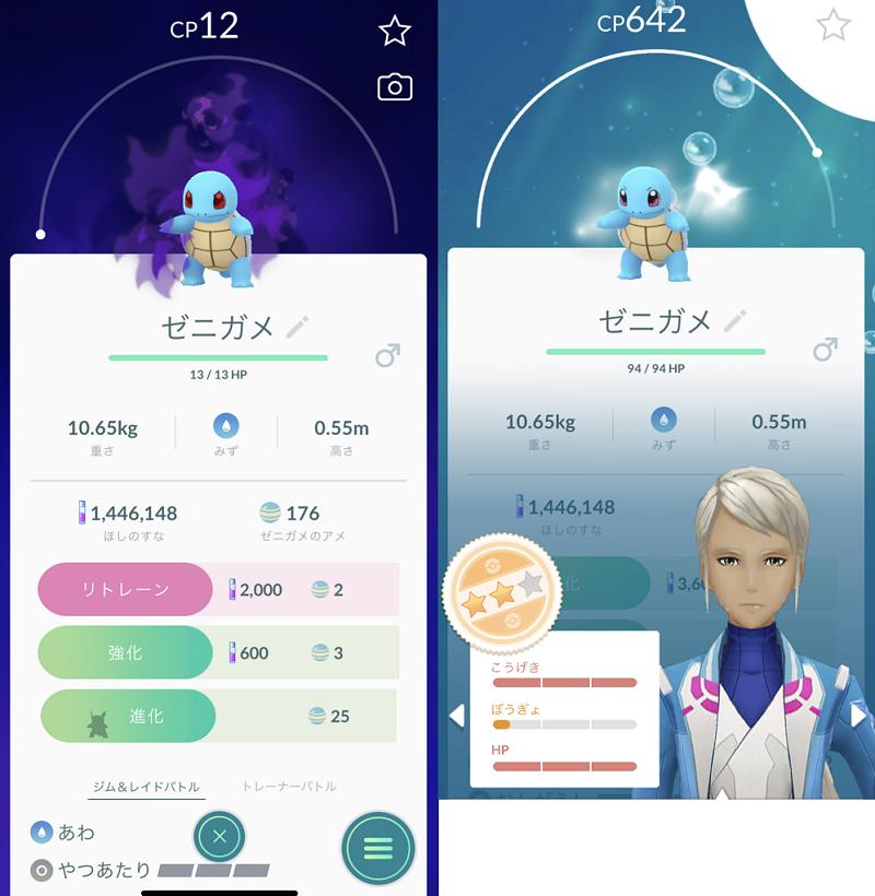 進化 リトレーン 【ポケモンGO】名前検索で絞り込める小ネタまとめ!